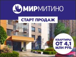 Старт продаж! Квартиры от 4,1 млн руб. у метро Выгодные условия и акции